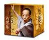 桂歌丸 名席集 CD-BOX