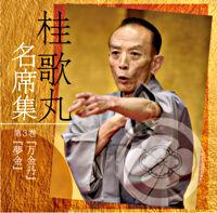 桂歌丸 名席集 ③ 万金丹/夢金