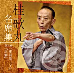 桂歌丸 名席集 ⑤ 髪結新三(下)/尻餅