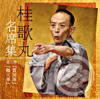桂歌丸 名席集 ⑥ 質屋庫/厩火事