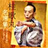 桂歌丸 名席集 ⑦ 毛氈芝居/ねずみ