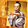 桂歌丸 名席集 ⑧ 小言幸兵衛/お茶汲み