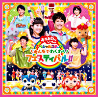 「おかあさんといっしょ」スペシャルステージ~みんなでわくわくフェスティバル!!