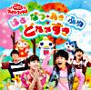 NHK「おかあさんといっしょ」 ファミリーコンサート はる・なつ・あき・ふゆ どれがすき