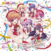 【初回限定盤】Re:ステージ!KiRaRe6thシングル「ハッピータイフーン」