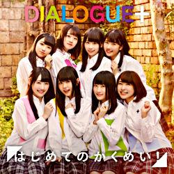 はじめてのかくめい!【初回限定盤】(CD+DVD)