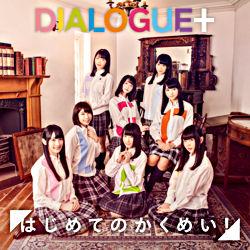 はじめてのかくめい!【通常盤】(CD only)