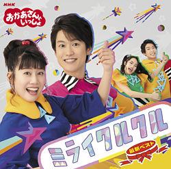 NHK「おかあさんといっしょ」最新ベスト ミライクルクル