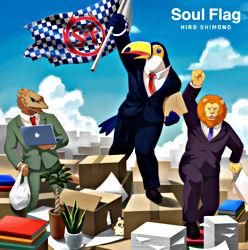 下野 紘4thシングル「Soul Flag」アニメ盤