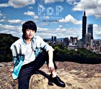 福山潤2ndアルバム「P.o.P -PERS of Persons-」初回限定盤