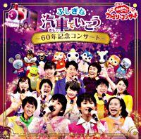 NHK「おかあさんといっしょ」ファミリーコンサート ふしぎな汽車でいこう ~60年記念コンサート~ CD