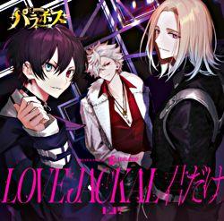 【初回盤CD+DVD】LOVE JACKEL君だけE.P