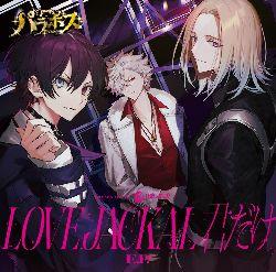 【通常盤CD Only】LOVE JACKAL 君だけE.P.