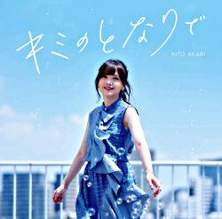 【初回限定盤】鬼頭明里 3rdシングル「キミのとなりで」