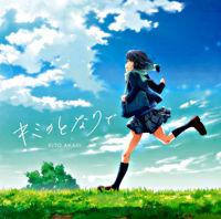 【アニメ盤】鬼頭明里 3rdシングル「キミのとなりで」
