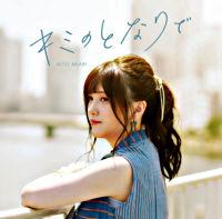 【通常盤】鬼頭明里 3rdシングル「キミのとなりで」