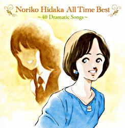 Noriko Hidaka All Time Best ~40 Dramatic Songs~/日髙のり子