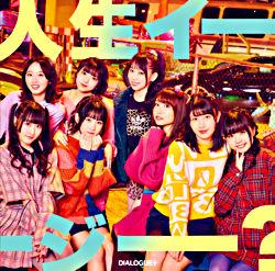 人生イージー?【初回限定盤】(CD+DVD)