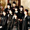 あやふわアスタリスク【初回限定盤】(CD+DVD)