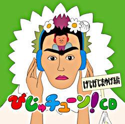 「びじゅチューン!」CD げじげじまゆげ編
