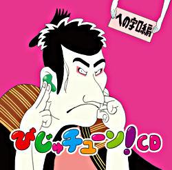 「びじゅチューン!」CD への字口編