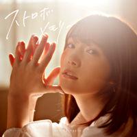 「ストロボメモリー」初回限定盤(CD+DVD)