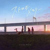「ストロボメモリー」通常盤(CD only)
