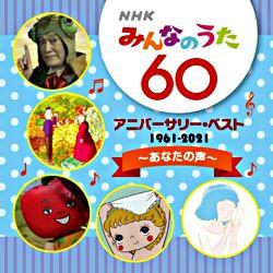 NHKみんなのうた 60 アニバーサリー・ベスト~あなたの声~