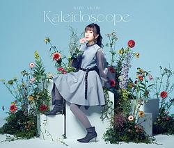 【初回限定盤】鬼頭明里1stミニアルバム「Kaleidoscope」