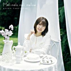 竹達彩奈コンセプトアルバム「Méli-mélo meli mellow」通常盤【CD ONLY】
