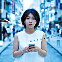 永遠ループ【通常盤】(CD ONLY)