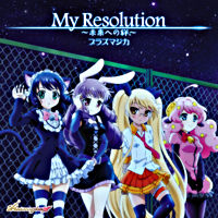 TVアニメ「SHOW BY ROCK!!#」プラズマジカ 挿入歌「My Resolution~未来への絆~C/W 流星ドリームライン ballade version」