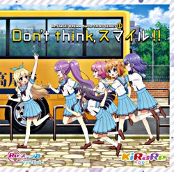 Don't think,スマイル!!