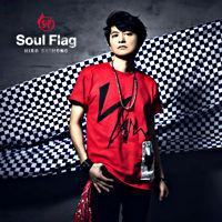下野 紘4thシングル「Soul Flag」通常盤