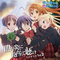 ラジオCD「中二病でも恋がしたい!~闇の炎に抱かれて聴け~」Vol.2