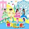 横濱行進曲【Blu-ray付き限定盤】