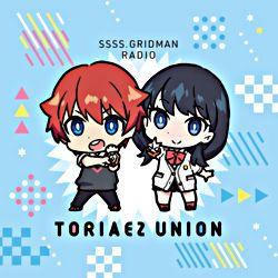 アニメGRIDMAN ラジオ とりあえずUNION ラジオCD vol.1