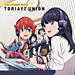アニメGRIDMAN ラジオ とりあえずUNION ラジオCD Vol.2
