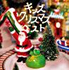 決定盤 キッズ クリスマス ベスト