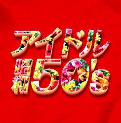 決定盤 アイドル昭和50's