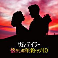 決定盤 サム・テイラー懐かしの洋楽トップ40
