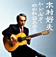 決定盤 木村好夫ムード・ギター昭和歌謡名曲選