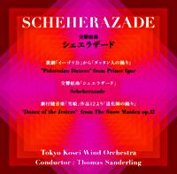 交響組曲シェエラザード【UHQCD】