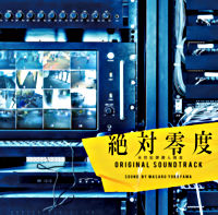 フジテレビ系ドラマ「絶対零度~未然犯罪潜入捜査~」オリジナルサウンドトラック