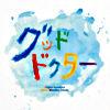 フジテレビ系ドラマ「グッド・ドクター」オリジナルサウンドトラック