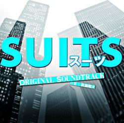 フジテレビ系ドラマ「SUITS/スーツ」オリジナルサウンドトラック