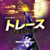 フジテレビ系ドラマ「トレース~科捜研の男~」オリジナルサウンドトラック