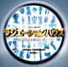 フジテレビ系ドラマ「ラジエーションハウス~放射線科の診断レポート~」オリジナルサウンドトラック