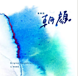 フジテレビ系ドラマ「監察医 朝顔」オリジナルサウンドトラック