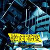 フジテレビ系ドラマ「絶対零度~未然犯罪潜入捜査~」オリジナルサウンドトラック2